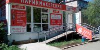 "Гашкова, 24 магазин ""Захоти"""